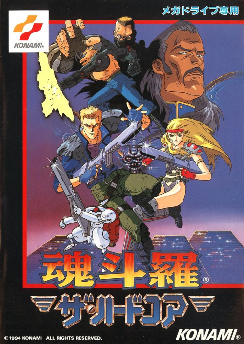 CONTRA- HARD CORPS JAPANESE BOX